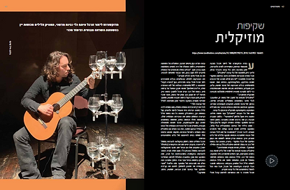 technion magazine screen cap.PNG