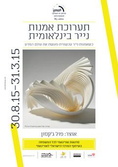 Jaffa Museum Exhibitions_Limor Margulis