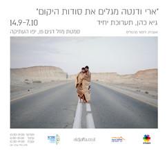 תערוכת יחיד לצלם גיא כהן במסגרת תכנית שהות אמן בסמטאות יפו