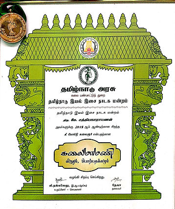 kalaimamani award citation.jpg