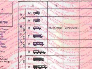 Ψηφιακά από σήμερα αιτήσεις και δικαιολογητικά για αντικατάσταση διπλώματος οδήγησης