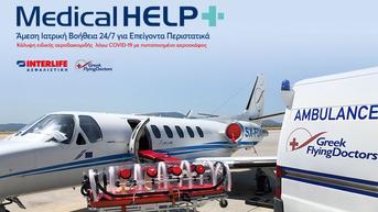 MEDICAL Help: Πρόγραμμα Ιατρικής Βοήθειας από την Interlife