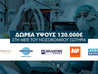 5 ασφαλιστικές δώρισαν σύστημα υποστήριξης καρδιάς και πνευμόνων στη ΜΕΘ του νοσοκομείου «ΣΩΤΗΡΙΑ»