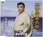 Zen_Takadaya.jpg