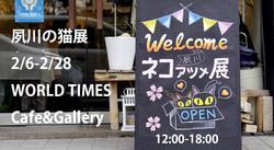 夙川ネコアツメ展2021