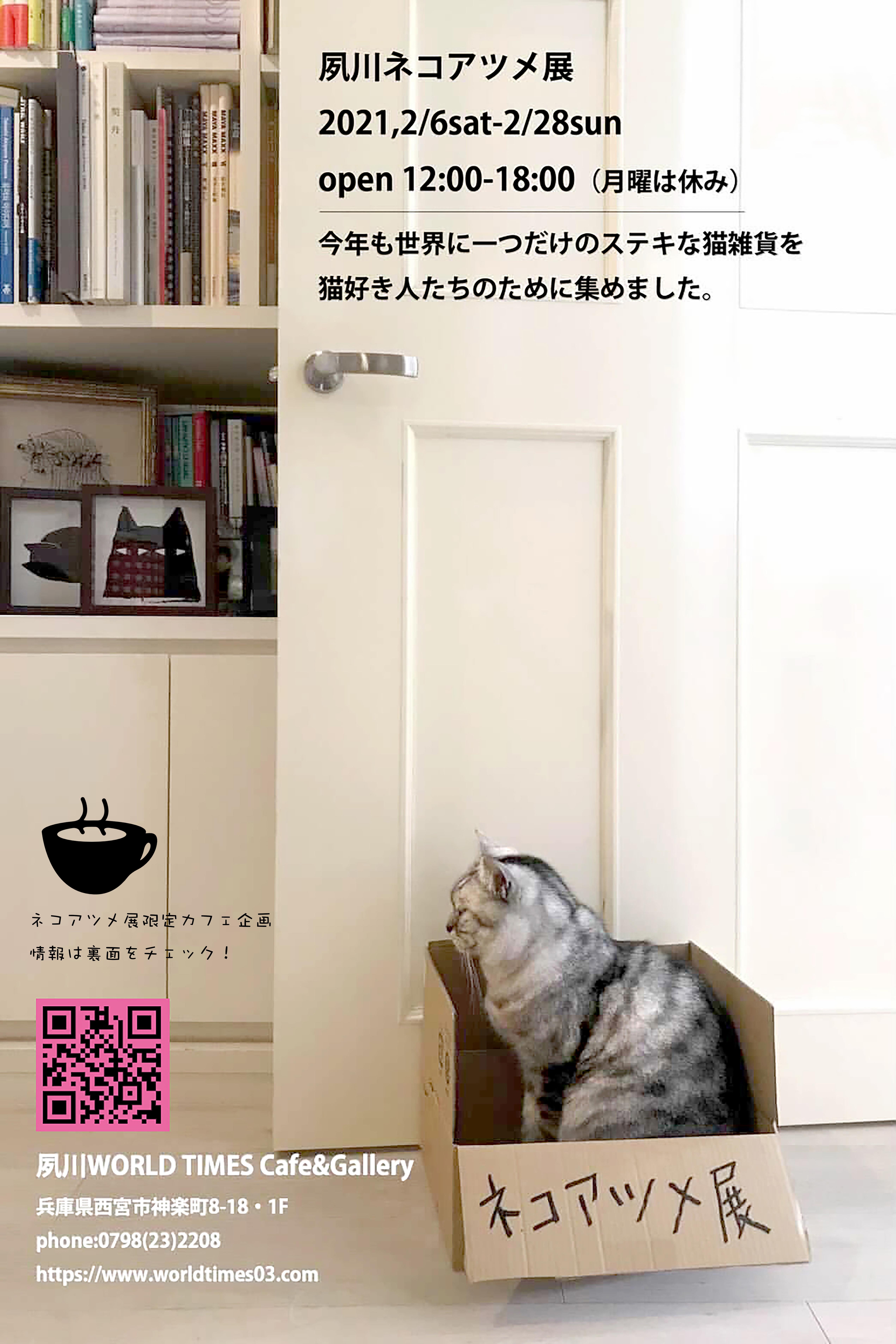 ネコアツメ展DM表デザイン