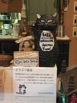 猫チャリティー招き猫