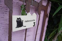 nekocanteの看板