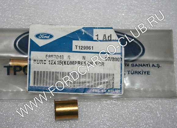E857048-S-N T129961 ВТУЛКА (12.0X15.0) ДЛЯ ФОРД КАРГО