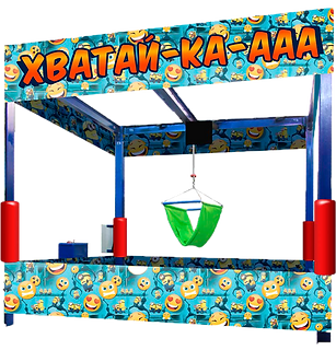 Автомат Хватайка с человеком.png