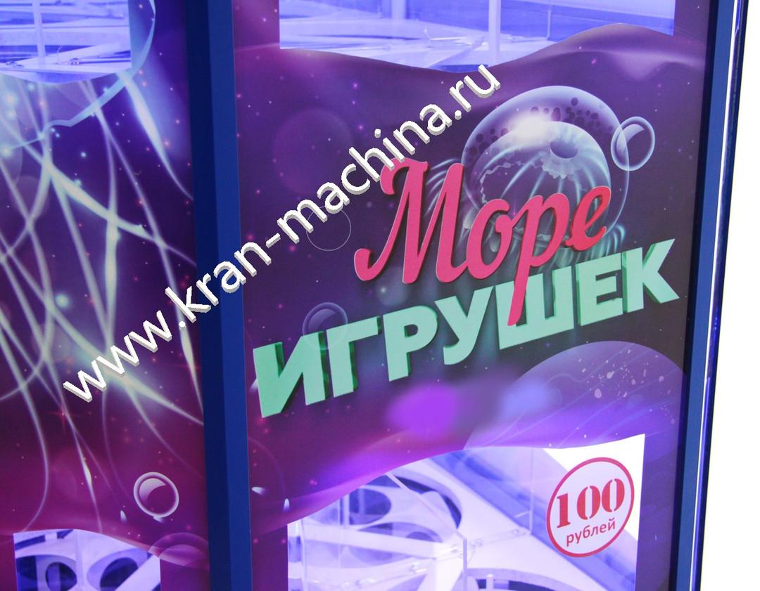 Автомат по продаже игрушек в капсулах 7.
