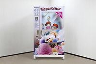 Автомат Мороженое .jpg