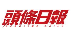 headline_logo