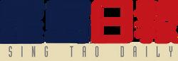 Sing_Tao_Daily_logo.svg