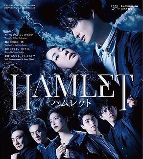 hamlet_poster_edited.jpg