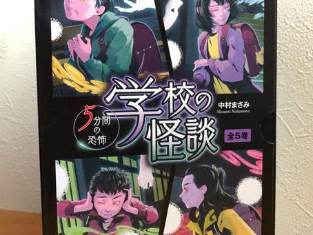 【学校の怪談 5分間の恐怖】全5巻シリーズ発売中です!