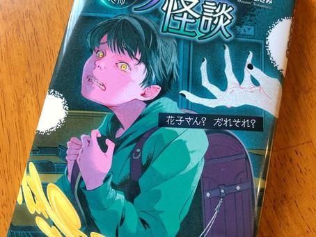【学校の怪談 5分間の恐怖 花子さん?だれそれ?】本文イラストを描かせていただきました!