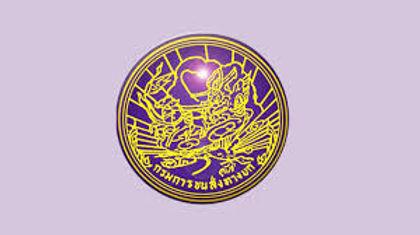 Logo กรมการขนส่งทางบก.jpg