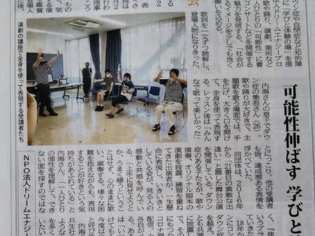 タウンニュース藤沢版8月14日号に記事が載りました。