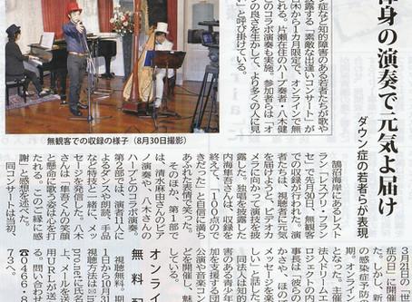 タウンニュース9月25日号にコンサートの記事が掲載されました