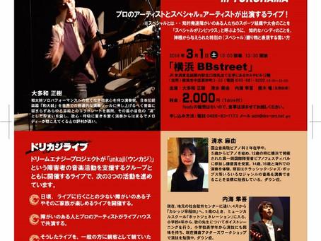 インクルージョンライブ in YOKOHAMA の開催