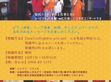 「素敵な出逢いオンラインコンサート」10月1日から1ヶ月無料配信