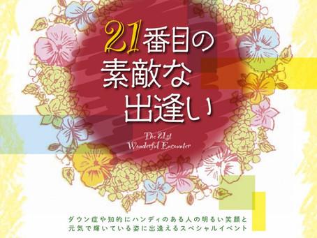 3月5日に横浜でイベント