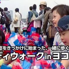 バディウォーク in ヨコハマ2017「かながわスポットライト」