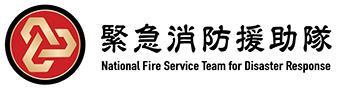 緊急消防援助隊の外部リンクを追加しました。