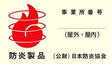 飛沫防止用シートに係る火災予防上の注意点について