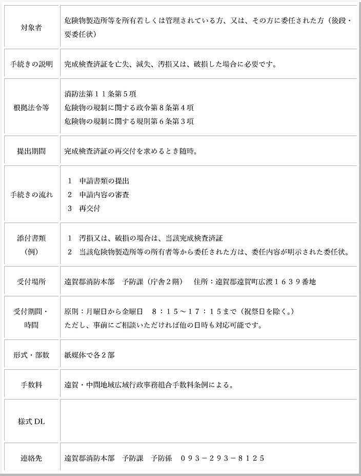 完成検査済証再交付申請.png