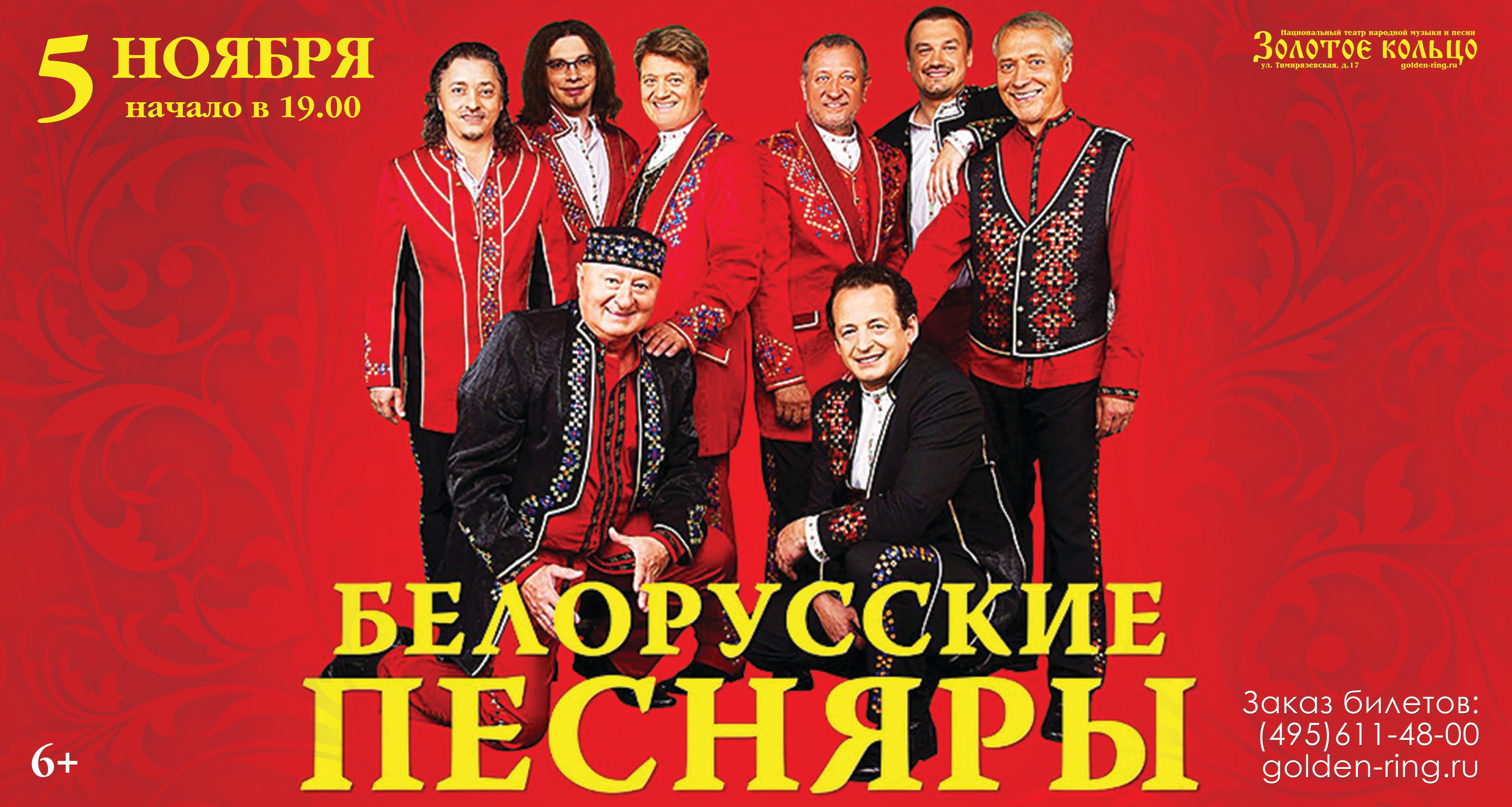 2017-11-05 - Белорусские Песняры