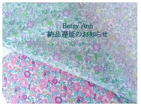 Betsy Ann(ピリカポンペ限定色)出荷情報