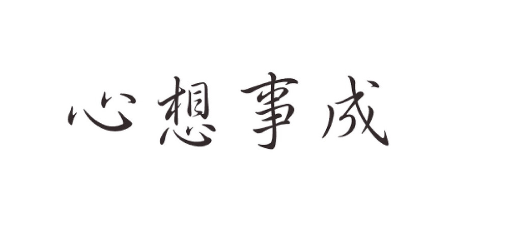 Chinese characters in black ink against white background.