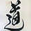 Thumbnail: Tao   la Voie #1   道   42x59,4cm