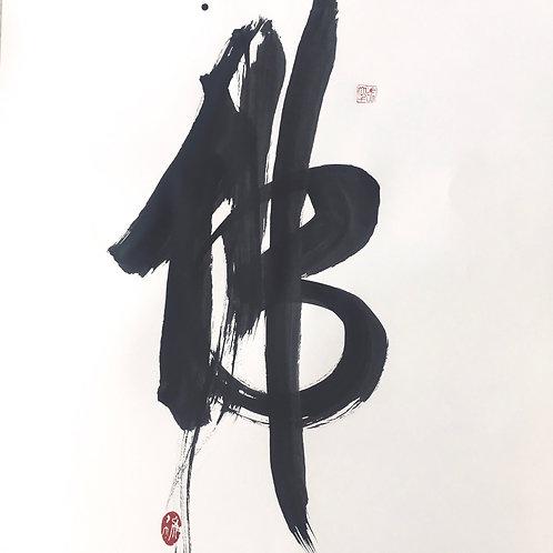 Bouddha   佛   Fù