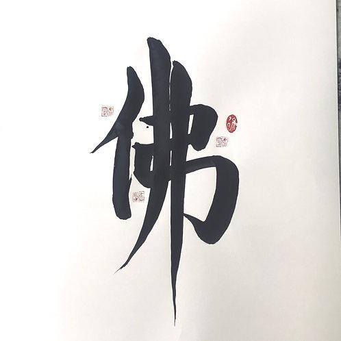 Bouddha | 佛 | Fù