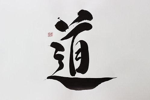 Tao | la Voie #4 | 道 | 65x50cm