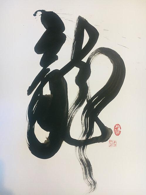Long | Dragon | 龍 | 42x59,4cm