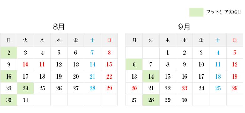 footcare-calendar-ebisu.png
