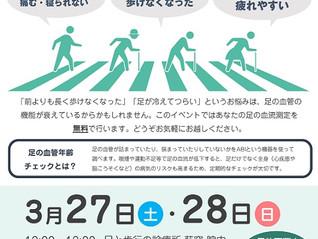 3/27(土)28日(日)無料足の血管年齢チェックイベントを荻窪で行います