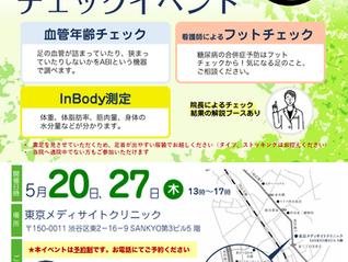5/20、27日(木)無料!足の健康チェックイベントのお知らせ