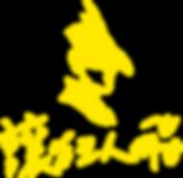 Logo黃.png