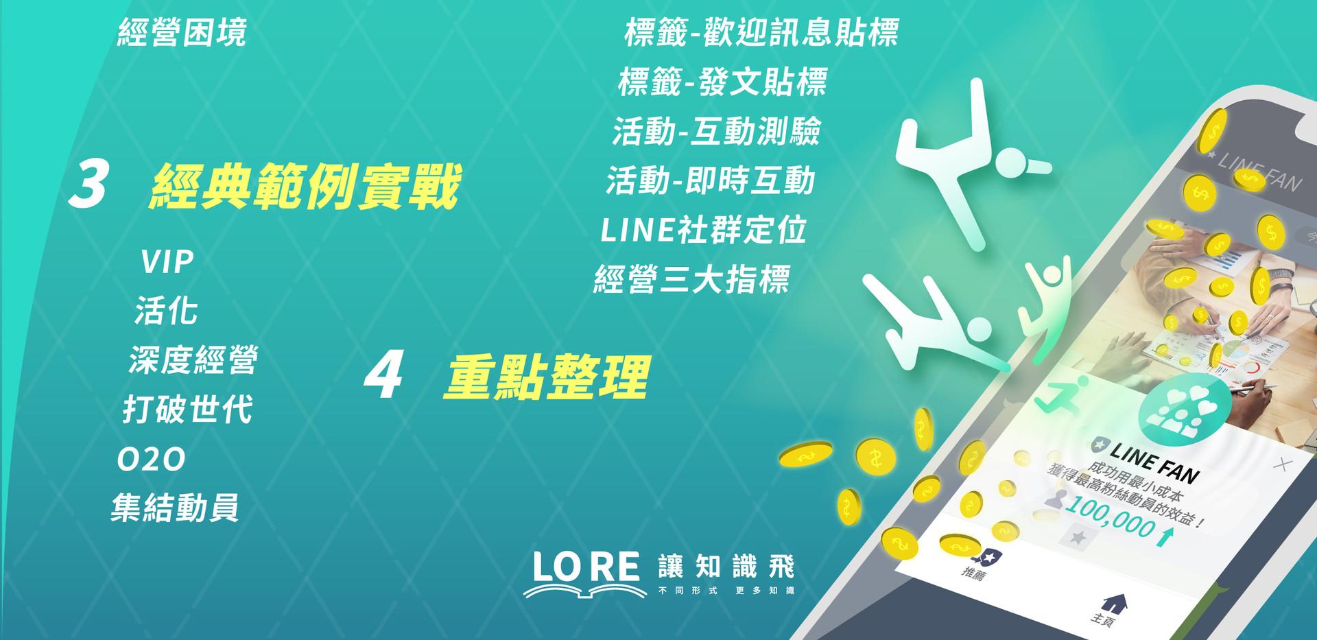還只會推播! 教你將LINE2.0變成粉絲動員工具