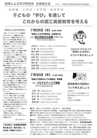 学び研 FIRST.jpg