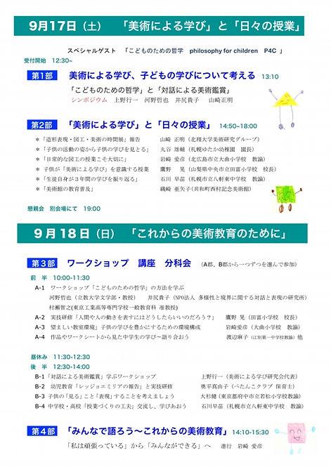 2016学び研北海道2.jpg
