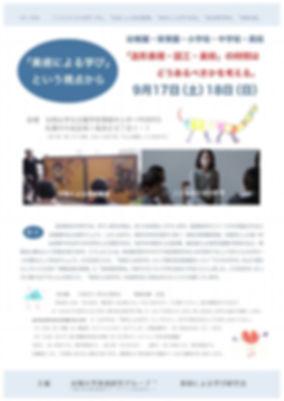 2016学び研北海1.jpg