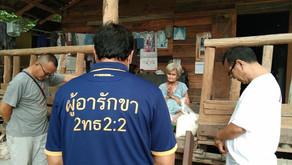 Thailand: August 2021
