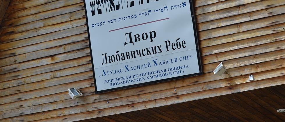 Двор Любавических Ребе