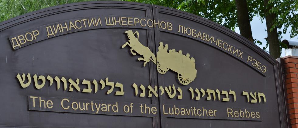 Вход во двор династии Шнеерсонов Лювавических Ребе